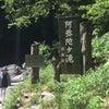 阿弥陀滝の画像