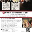 第1回ミセスナデシコ日本 ファイナリスト20名決定の記事より