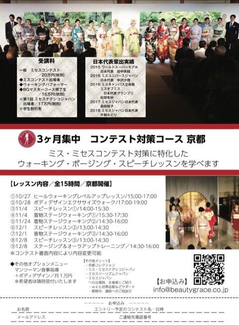 本日22時〆切  京都 コンテスト対策コースの記事より