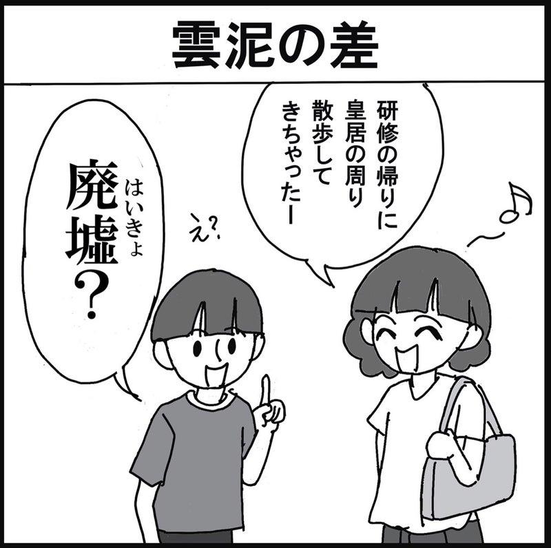 雲泥の差 | Kakochiのいつも心にユーモアを!!