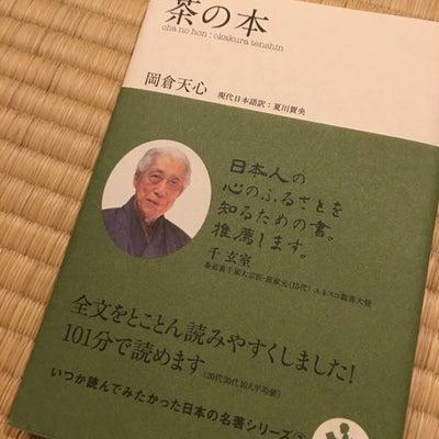 岡倉天心 『茶の本』の記事に添付されている画像