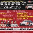 トヨタカローラ三重 SUPER GTフェスティバルの記事より