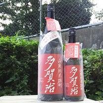 多賀治 山廃純米雄町原酒が素晴らしい!!の記事に添付されている画像