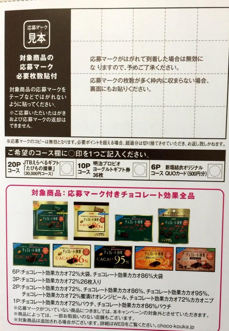 チョコレート 効果 キャンペーン Meijiチョコレート習慣 JTB選べるギフト30,000円