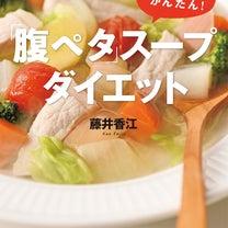【全員プレ!今だけ無料】40代から痩せる免疫力『「腹ペタ」スープダイエット』の記事に添付されている画像