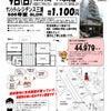 9月8日(日)三浦町マンションのオープンルーム開催します!の画像