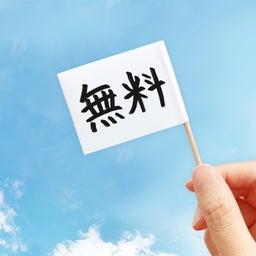 画像 数秘でたどる【ワタシを探る旅・第2章(47)】タダ(無料)ほど高いものはない の記事より 3つ目