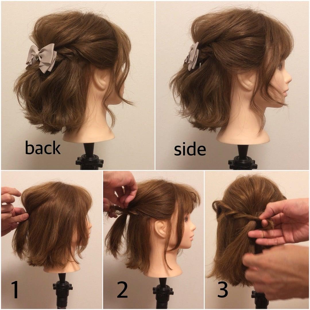 ショートヘア を簡単にアップアレンジする方法 ヘアアレンジ