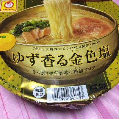 マルちゃん製麺 ゆず香る金色塩!の記事に添付されている画像