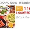外食モニターはやっぱりファンくる!6000円!の画像