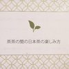 日本茶を学ぶの画像