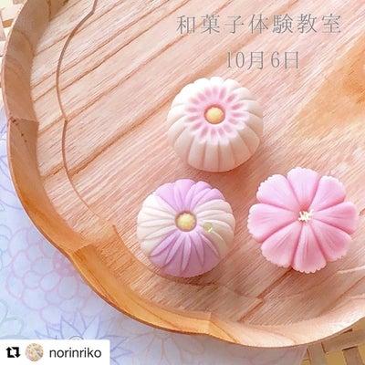 和菓子教室のお知らせの記事に添付されている画像