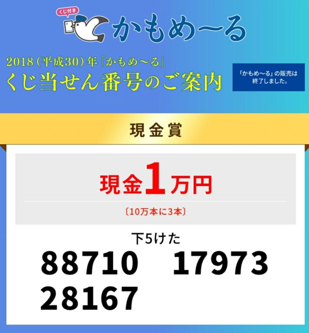 日本 かも めーる 当選 郵便 2020 番号 かも めーる