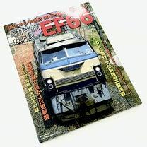 アオシマのEF66を作るために予習する本「国鉄名機の記録 EF66」の記事に添付されている画像