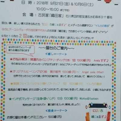 秋縁イベント1:織田家で祭りだわっしょい♫の記事に添付されている画像