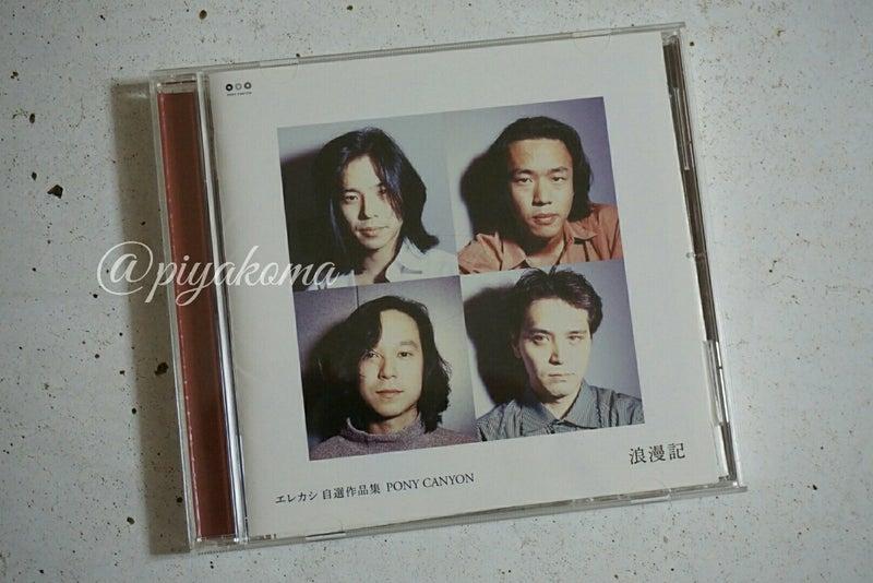 エレカシ CD『エレカシ自選作品...