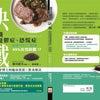 藤川徳美『うつ・パニックは「鉄」不足が原因だった』中国語繁体字版、もうすぐ出版の画像