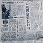 毎日新聞の大阪製ブラ…