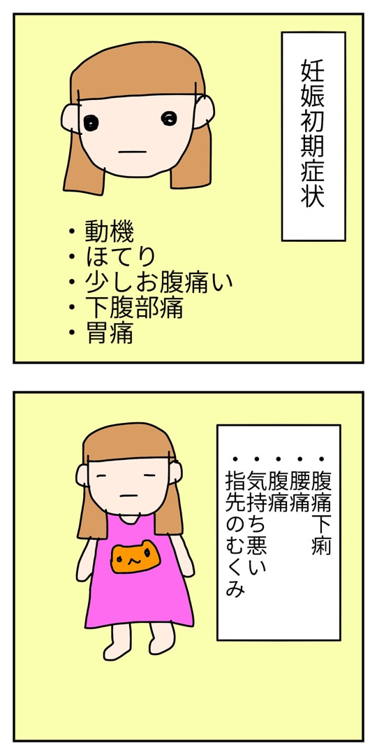 週 腹痛 10 妊娠