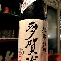 渋谷日本酒 多賀治 純米 雄町の記事に添付されている画像