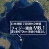2018年9月地震メモの画像