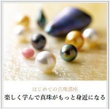 はじめての真珠講座
