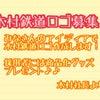 木村鉄道の社章作ってください☆9/16締切の画像