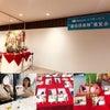 介護アロマ展覧会〜サードメディスンチェックも〜の画像