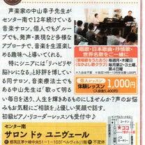9月です♪習い事始めませんか\(^o^)/の記事に添付されている画像