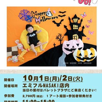 【パレットプラザ×おひるねアート】10/1・10/2はエミフルへ♡の記事に添付されている画像