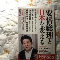 月刊Hatena Selection 安倍晋三内閣総理大臣特集の記事に添付されている画像