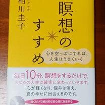 おすすめの瞑想の本の記事に添付されている画像
