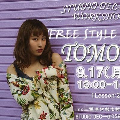 17日(月祝)TOMOKA FREE STYLE JAZZワークショップ★受付中の記事に添付されている画像