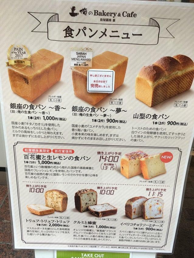 「俺のBakery&Cafe」銀座の食パン~夢~   みねみねのスイーツ ...