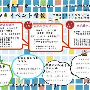 9月イベント情報の画像