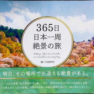 365日 日本一周絶景の旅の記事に添付されている画像