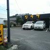【栃木県真岡市】今度はまぜそばを超巨大すり鉢で!!〜ジラフさん2回目〜