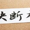 【震災後の阪神間にビジネス成長と成功のヒント有り 】第27回<即断即決>の画像