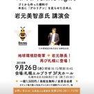 北海道地震その後〜どうかお力を貸してください!の記事より