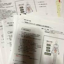 講座「骨盤エクササイズ」身体の繋がりを知るの記事に添付されている画像