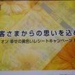 明日11日は幸せの黄…