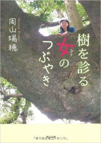 樹木医みずほの「樹を診る女のつぶやき」