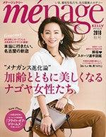 メナケリ2018秋