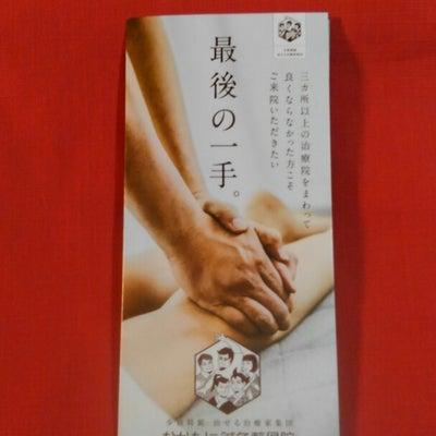 富雄駅前なかたに鍼灸整骨院の記事に添付されている画像