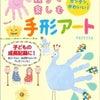 【募集中】2月28日☆手形アート講師資格取得コースのご案内の画像