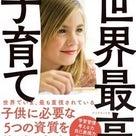 10/21(日)「世界最高の子育て」がベストセラー。 ボーク重子氏による講演を開催!の記事より