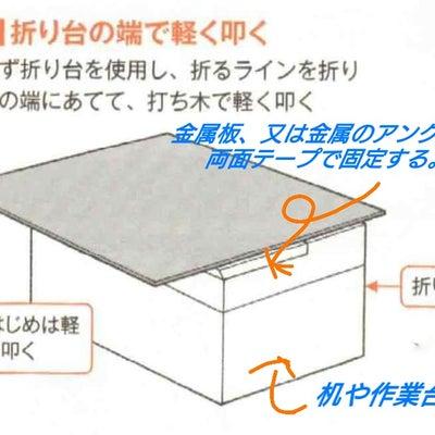 金属板の曲げ方❗の記事に添付されている画像