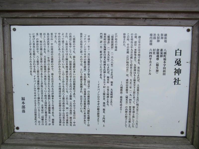 素兎神社①