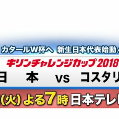 キリンチャレンジカップ2018 日本代表vs.コスタリカ代表 前日練習 9/10の記事に添付されている画像