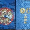 小網神社の御朱印帳の画像